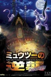 Смотреть Покемон 22: Мьюту наносит ответный удар — Эволюция (фильм 22) онлайн в HD качестве 720p