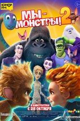 Смотреть Мы — монстры 2 онлайн в HD качестве 720p