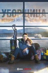 Смотреть Уборщица. История матери-одиночки онлайн в HD качестве 720p