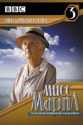 Смотреть Мисс Марпл: Тайна Карибского залива онлайн в HD качестве 720p