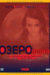 Смотреть Озеро призраков онлайн в HD качестве 720p