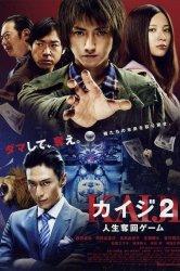 Смотреть Кайдзи 2 онлайн в HD качестве 720p