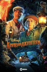 Смотреть Круиз по джунглям онлайн в HD качестве 720p
