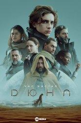 Смотреть Дюна онлайн в HD качестве 720p